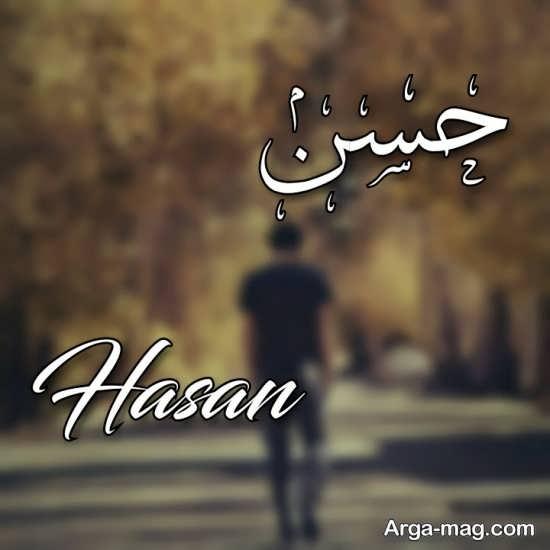 تصویر نوشته های جذاب از اسم حسن