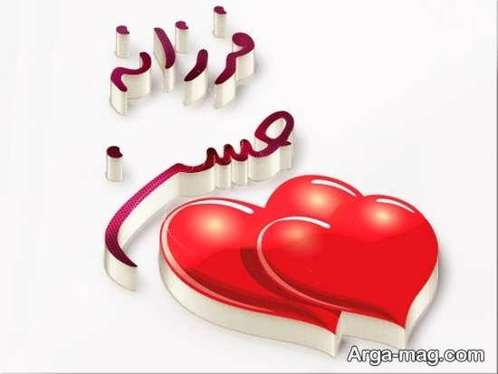 تصویر نوشته های دیدنی اسم حسن