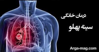 بهبود سینه پهلو با درمان های طبیعی