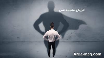 نکاتی برای بالا بردن اعتماد به نفس