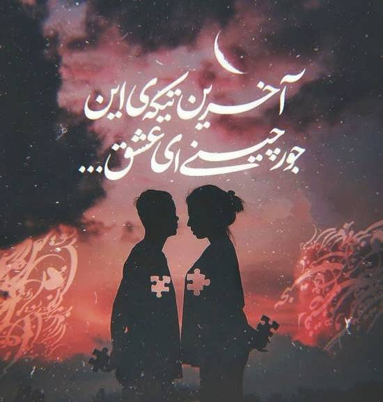 عکس نوشته زیبا و عاشقانه