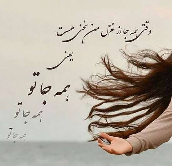 عکس نوشته دار دخترانه زیبا