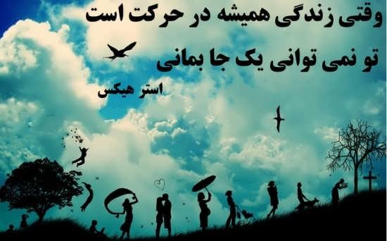عکس نوشته های زیبا با جملات ناب
