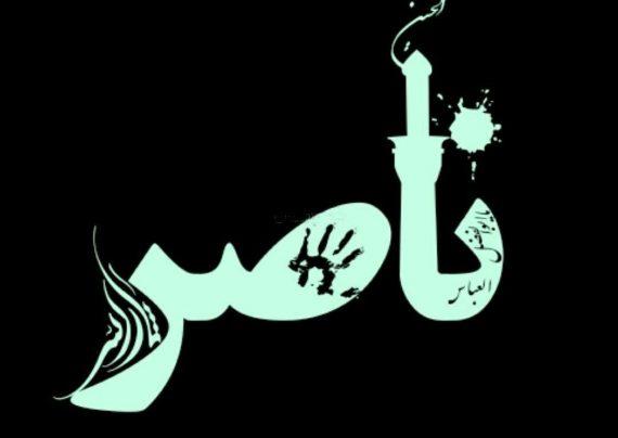 عکس نوشته اسم ناصر با طرحی شیک