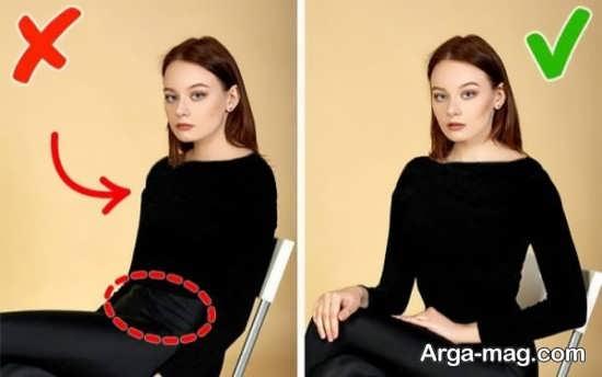 چگونگی نشستن برای ژست عکس