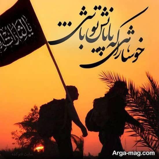 عکس نوشته برای اربعین