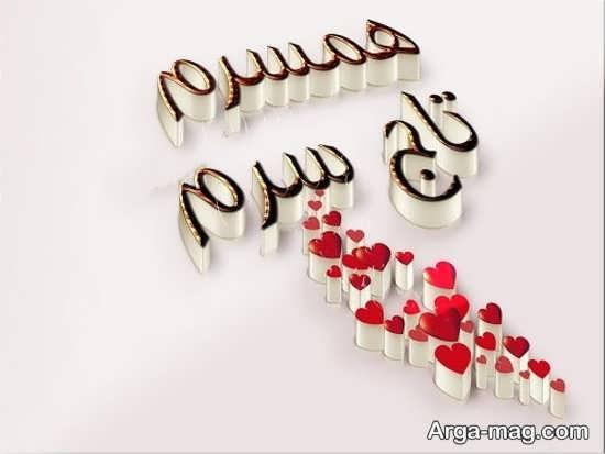 تصویر عاشقانه برای همسر+متنش