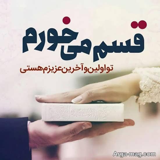 تصویر نوشته جذاب برای همسر