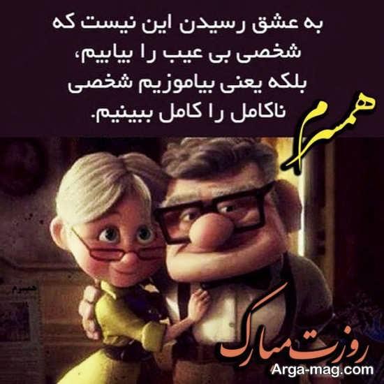 تصویر نوشته برای همسر