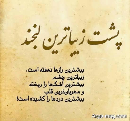 تصویر نوشته آمونده با متن کوتاه
