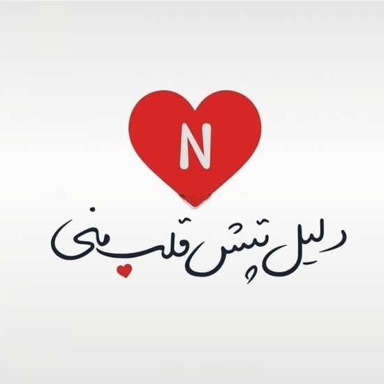 عکش نوشته دلیل تپش قلب منی