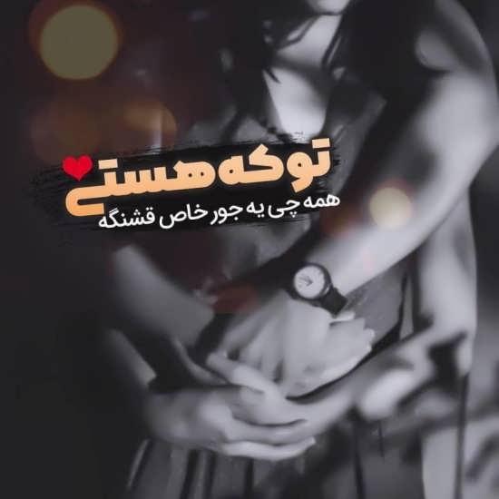 عکس نوشته عاشقانه با متن های شاد