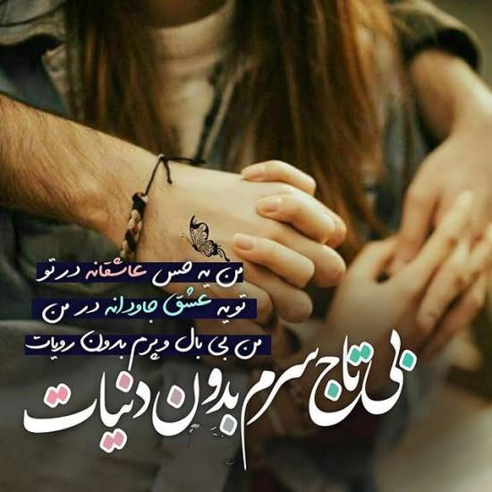 تصویر نوشته جذاب رمانتیک