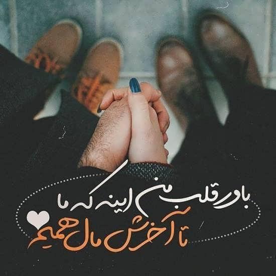تصویر نوشته خاص عاشقانه