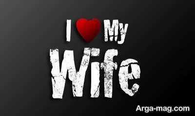 متن رمانتیک در مورد همسر