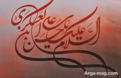 اس ام اس شهادت امام حسن عسکری