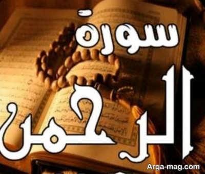 سوره پر فضیلت الرحمن