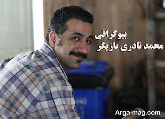 آشنایی با بیوگرافی محمد نادری بازیگر ایرانی