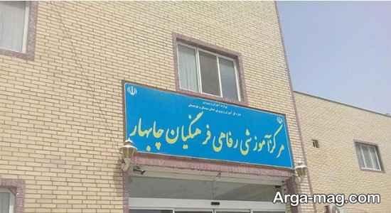 مرازک فرهنگی اسکان چابهار