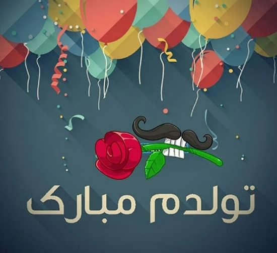 عکس نوشته با جمله تولدم مبارک
