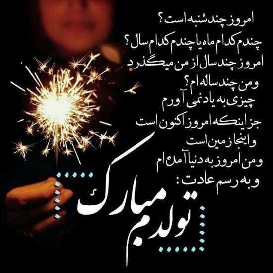 دل نوشته احساسی در مورد تولدم مبارک