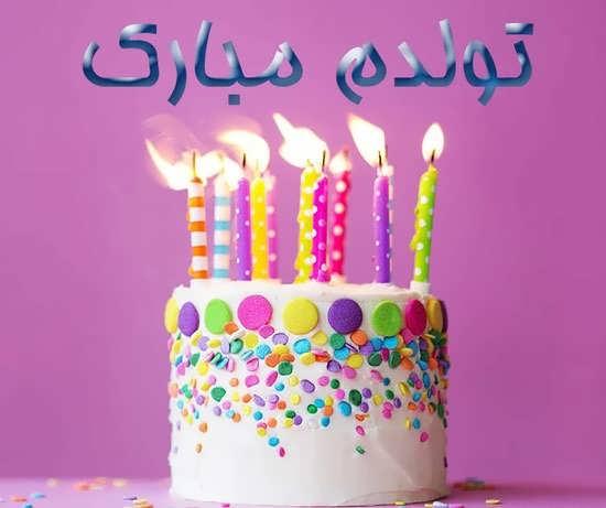 آلبوم زیبا و فانتزی عکس تولدم مبارک