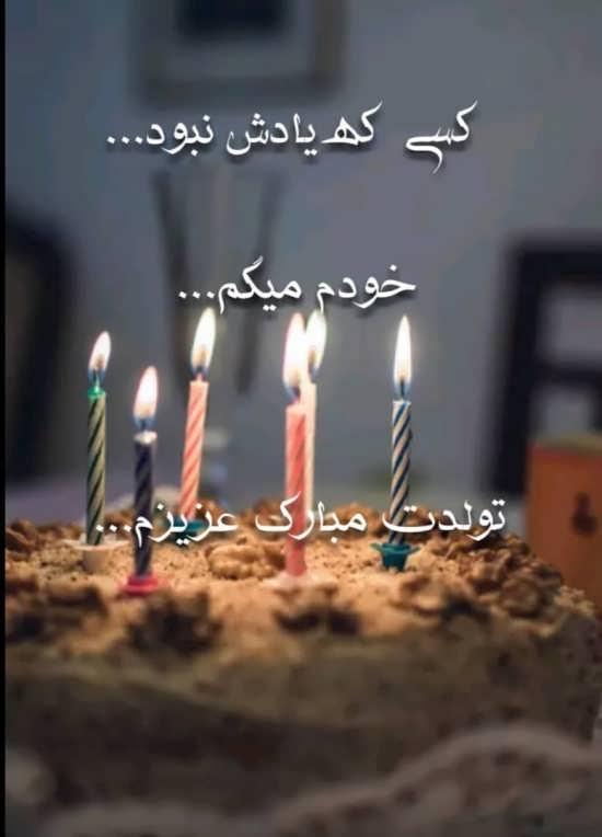 عکس پروفایل دوست داشتنی و خاص تولدم مبارک در طرح زیبا