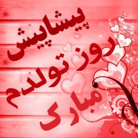 دل نوشته در مورد تولدم مبارک