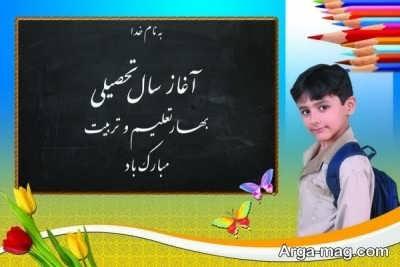 جملات زیبا در مورد روز اول مدرسه