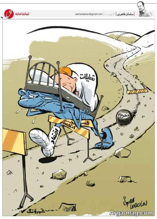 طنز کاریکاتوری از تعطیلات متعدد