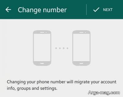 عوض کردن شماره واتساپ