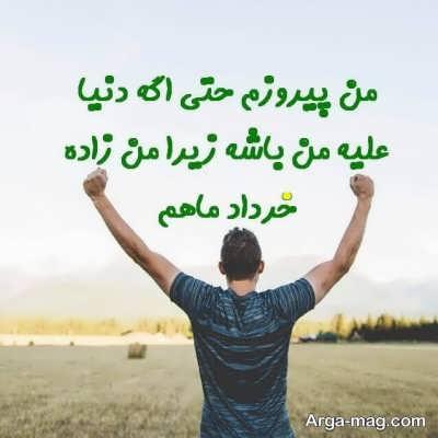 ویژگی های مرد خرداد ماهی
