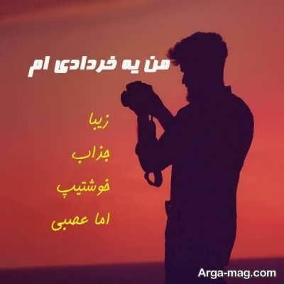 رازهای در مورد متولدین خرداد