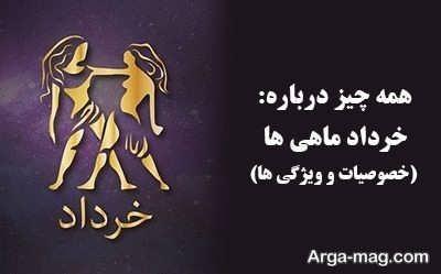 رازهایی در مورد متولدین خرداد