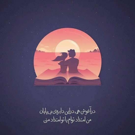 عکس نوشته احساسی و رمانتیک