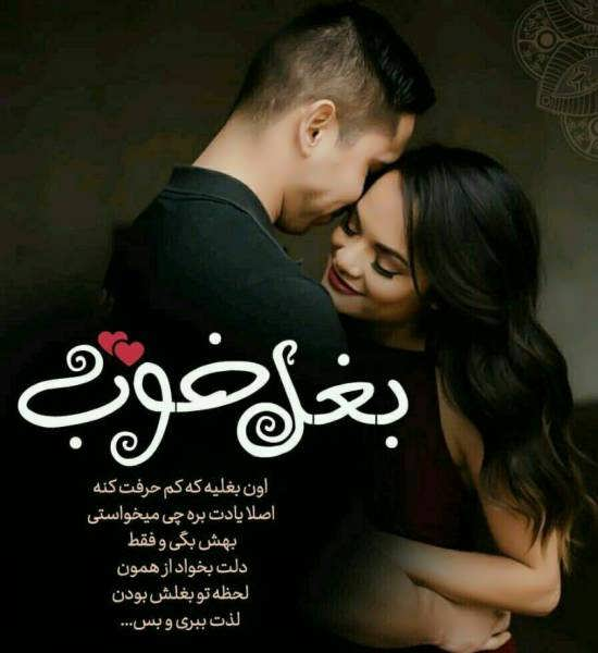 تصویر نوشته عاشقانه دو نفره