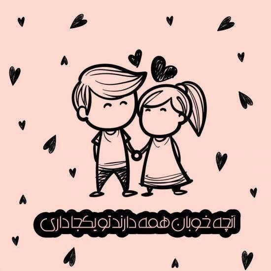 عکس نوشته جالب احساسی و عاشقانه