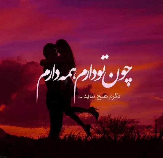 عکس نوشته جالب عاشقانه