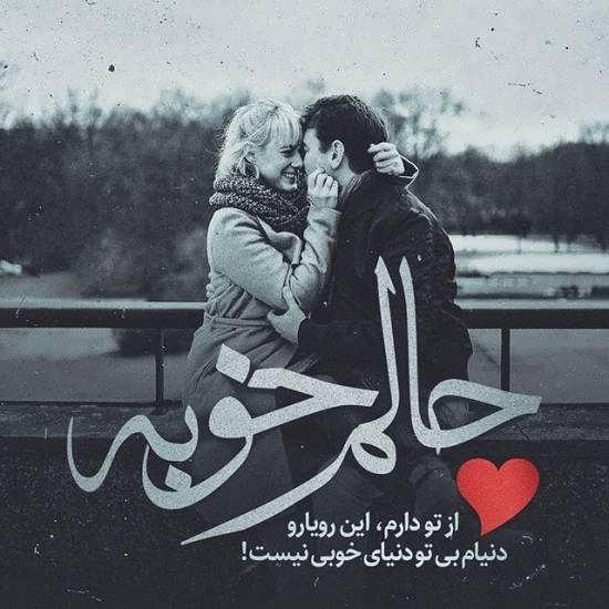 عکس پروفایل احساسی و رمانتیک