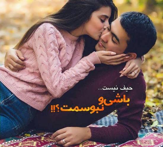 عکس نوشته زیبای عاشقانه