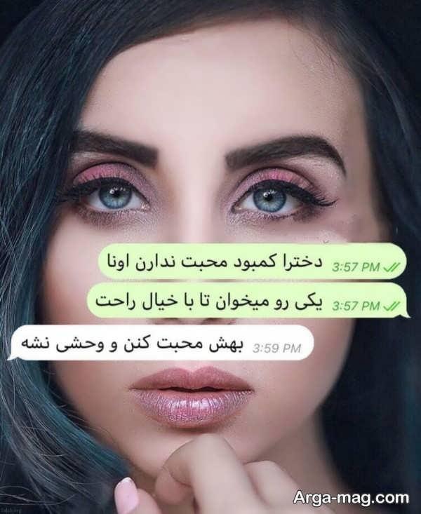 تصویر زیبا و جالب برای تلگرام دخترانه