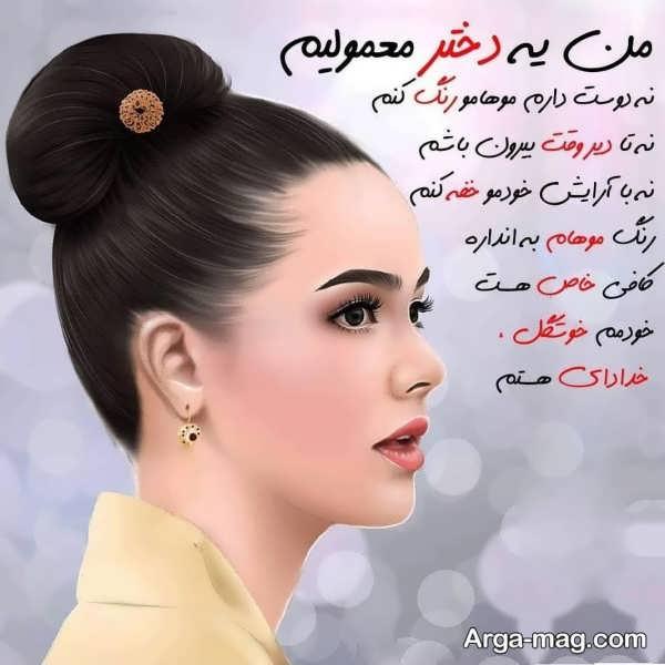 تصویر نوشته دخترانه جالب