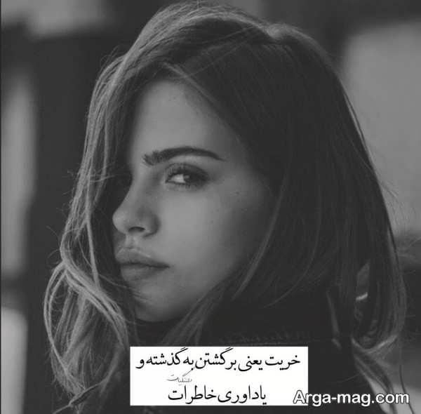 تصویر نوشته دخترانه غمگین
