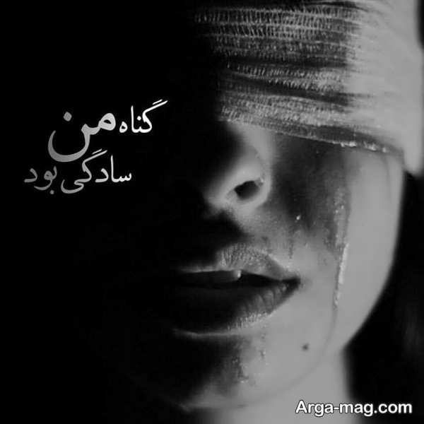 عکس نوشته دخترانه غمگین