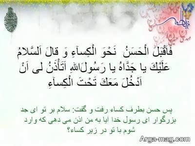 اهمیت حدیث شریف کساء