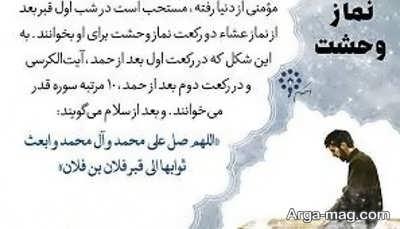 ثواب نماز شب اول قبر
