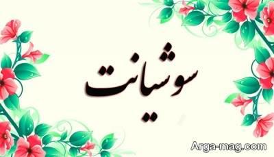 معنای اسم سوشیانت و معرفی اسم های پسرانه و دخترانه مشابه این نام ایرانی