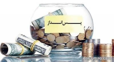 راه حل هوشمندانه برای پس انداز پول