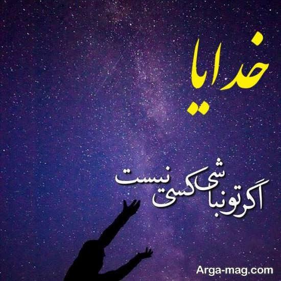 تصویر نوشته درمورد خدا و مذهبی