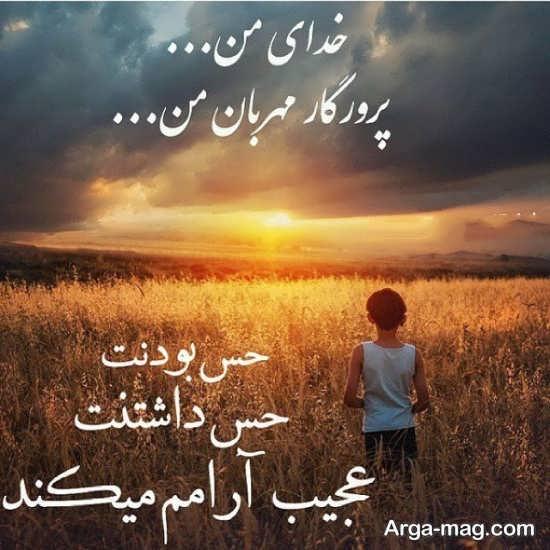 عکس نوشته مذهبی با متن زیبا